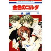 金色のコルダ 6(花とゆめCOMICS) [コミック]