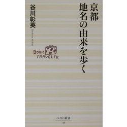 京都 地名の由来を歩く(ベスト新書) [新書]