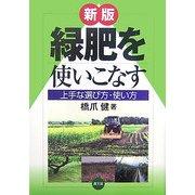 緑肥を使いこなす―上手な選び方・使い方 新版 [単行本]