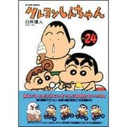 クレヨンしんちゃん Volume24(アクションコミックス) [コミック]