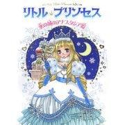 氷の城のアナスタシア姫(リトル・プリンセス〈5〉) [単行本]