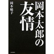 岡本太郎の友情 [単行本]