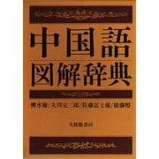 中国語図解辞典 [事典辞典]