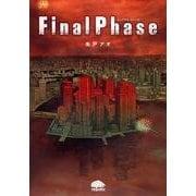 Final Phase(PHPコミックス) [単行本]