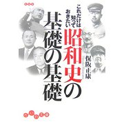 これだけは知っておきたい昭和史の基礎の基礎(だいわ文庫) [文庫]