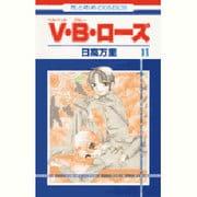 V・B・ローズ 11(花とゆめCOMICS) [コミック]