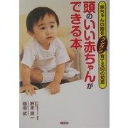 頭のいい赤ちゃんができる本―赤ちゃんの脳をグングン育てる50の知恵 [単行本]