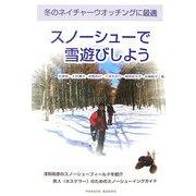 スノーシューで雪遊びしよう―冬のネイチャーウオッチングに最適 [単行本]