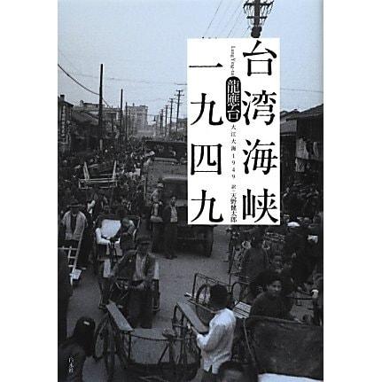 台湾海峡一九四九 [単行本]