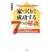 家づくりで成功する7つの秘訣―住宅ローンを払いながら1000万円貯める方法 マイホーム、かなわない夢はない [単行本]