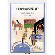宮沢賢治全集〈10〉(ちくま文庫) [文庫]