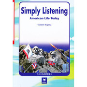 アメリカの声を聴く-Simply Listening [単行本]