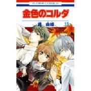 金色のコルダ 15(花とゆめCOMICS) [コミック]