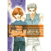 花ざかりの君たちへ 10 愛蔵版(花とゆめCOMICSスペシャル) [コミック]