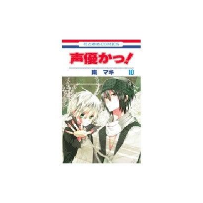 声優かっ! 第10巻(花とゆめCOMICS) [コミック]
