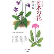 日本の花(ちくま新書) [新書]