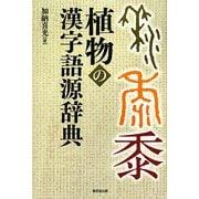 植物の漢字語源辞典 [事典辞典]