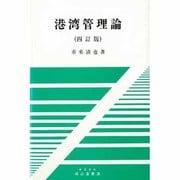 港湾管理論 四訂版 [単行本]