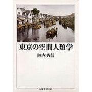東京の空間人類学(ちくま学芸文庫) [文庫]