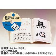 隷書のレッスン特別セット DVD+テキスト