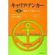 キャリア・アンカー〈1〉セルフ・アセスメント [単行本]