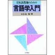 日本語教師のための言語学入門 [単行本]