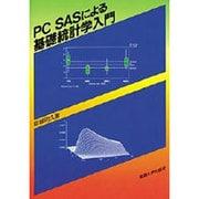 PC SASによる基礎統計学入門 [単行本]