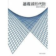 基礎線形代数 [単行本]