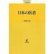 日本の医者(こころの科学叢書) [単行本]