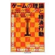 ゲームの理論と経済行動〈1〉(ちくま学芸文庫) [文庫]