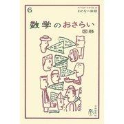 数学のおさらい 図形(おとなの楽習〈6〉) [全集叢書]