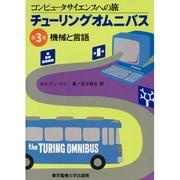 機械と言語(チューリングオムニバス―コンピュータサイエンスへの旅〈第3巻〉) [単行本]
