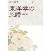 東洋学の系譜〈第2集〉 [単行本]