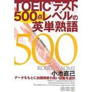 TOEICテスト500点レベルの英単熟語 [単行本]