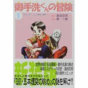 御手洗くんの冒険 1 [コミック]