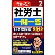 うかる!社労士一問一答〈2〉社会保険編〈2012年度版〉 [単行本]
