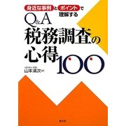 身近な事例とポイントで理解するQ&A税務調査の心得100 [単行本]