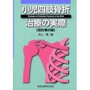 小児四肢骨折治療の実際 改訂第2版 [単行本]