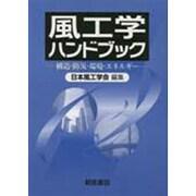 風工学ハンドブック-構造・防災・環境・エネルギー [単行本]
