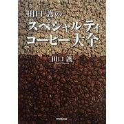 田口護のスペシャルティコーヒー大全 [単行本]