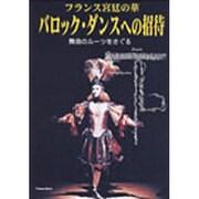 フランス宮廷の華バロック・ダンスへの招待[DVD]-舞曲のルーツをさぐる