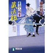 蔵法師―素浪人稼業〈4〉(祥伝社文庫) [文庫]