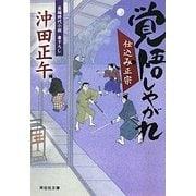 覚悟しやがれ―仕込み正宗〈2〉(祥伝社文庫) [文庫]