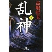 乱神〈下〉(幻冬舎文庫) [文庫]