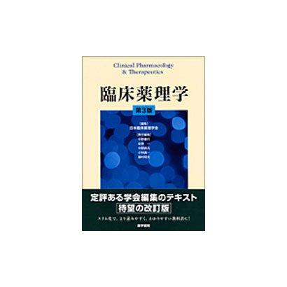 ヨドバシ.com - 臨床薬理学 第3...
