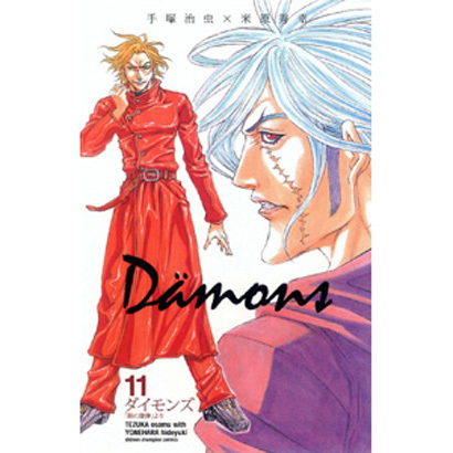Damons 11(少年チャンピオン・コミックス) [コミック]