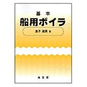 基本船用ボイラ [単行本]