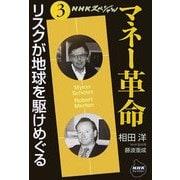 NHKスペシャル マネー革命〈第3巻〉リスクが地球を駆けめぐる(NHKライブラリー) [全集叢書]