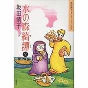 坂田靖子セレクション 第13巻(潮漫画文庫) [文庫]