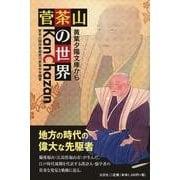 菅茶山の世界-黄葉夕陽文庫から [単行本]